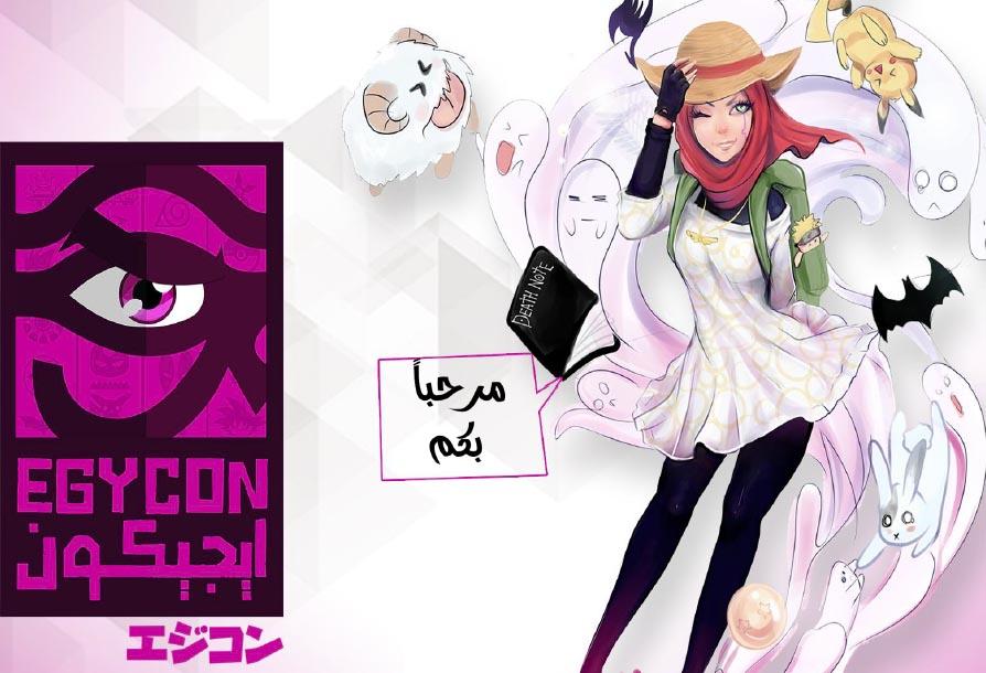 مهرجان  Egycon  في مصر يقام ١١ فبراير 2017